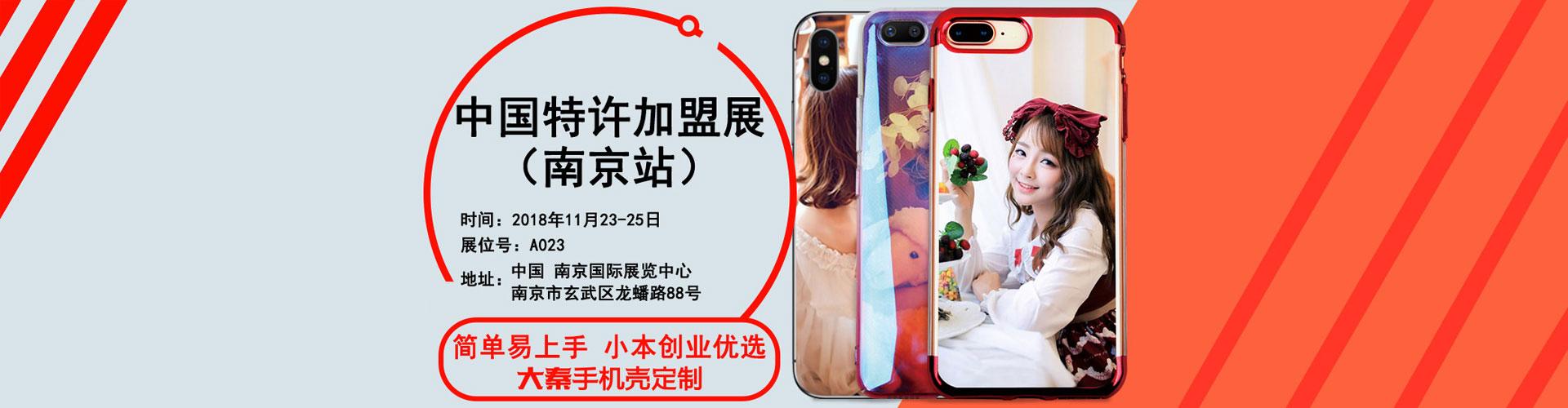手机零配件展览会