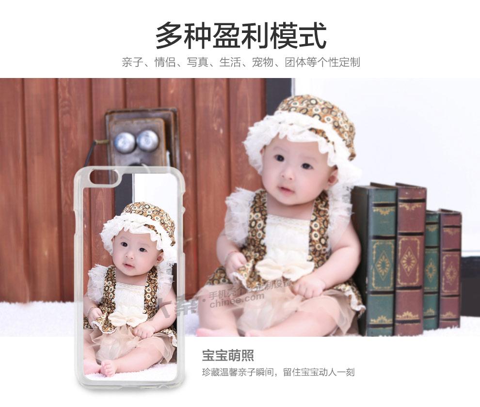 大秦手机壳个性定制