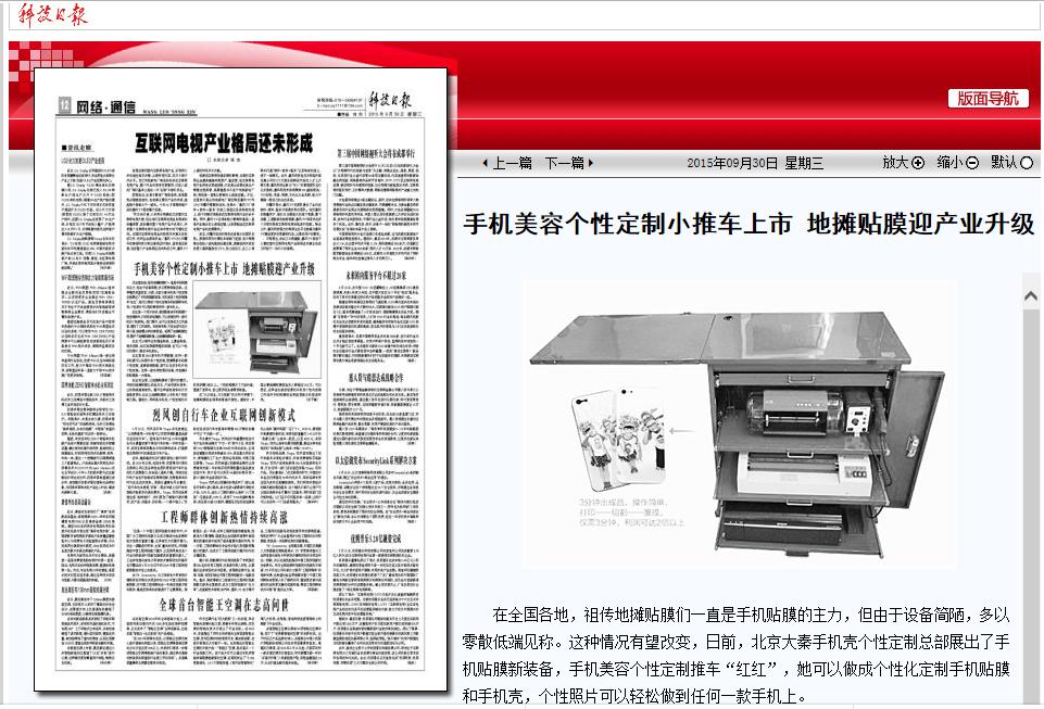 大秦手机壳个性定制设备''红红''科技日报报道