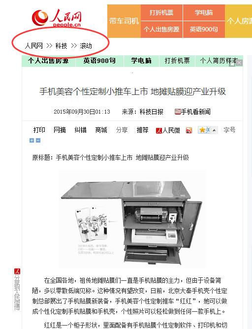 大秦手机壳个性定制设备''红红''人民网报道
