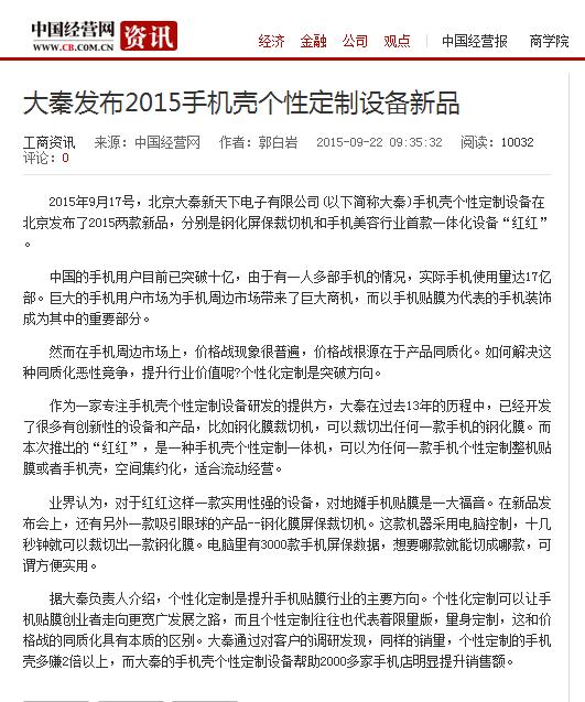 大秦手机壳个性定制设备''红红''中国经营网报道