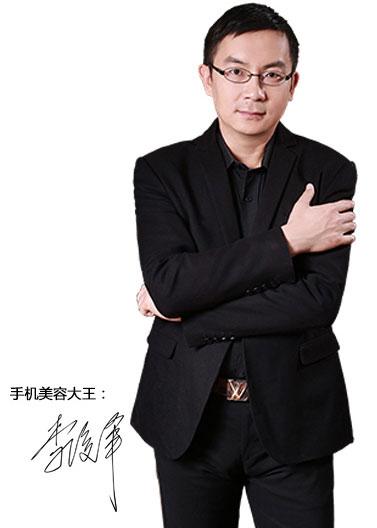 手机美容大王李俊峰