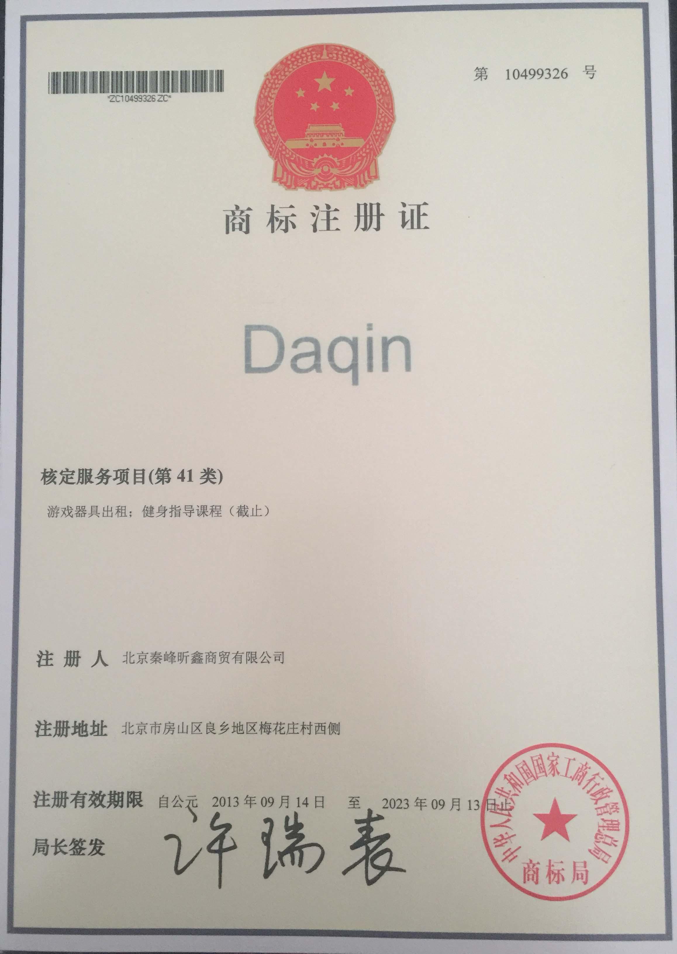 Daqin 41类商标注册证
