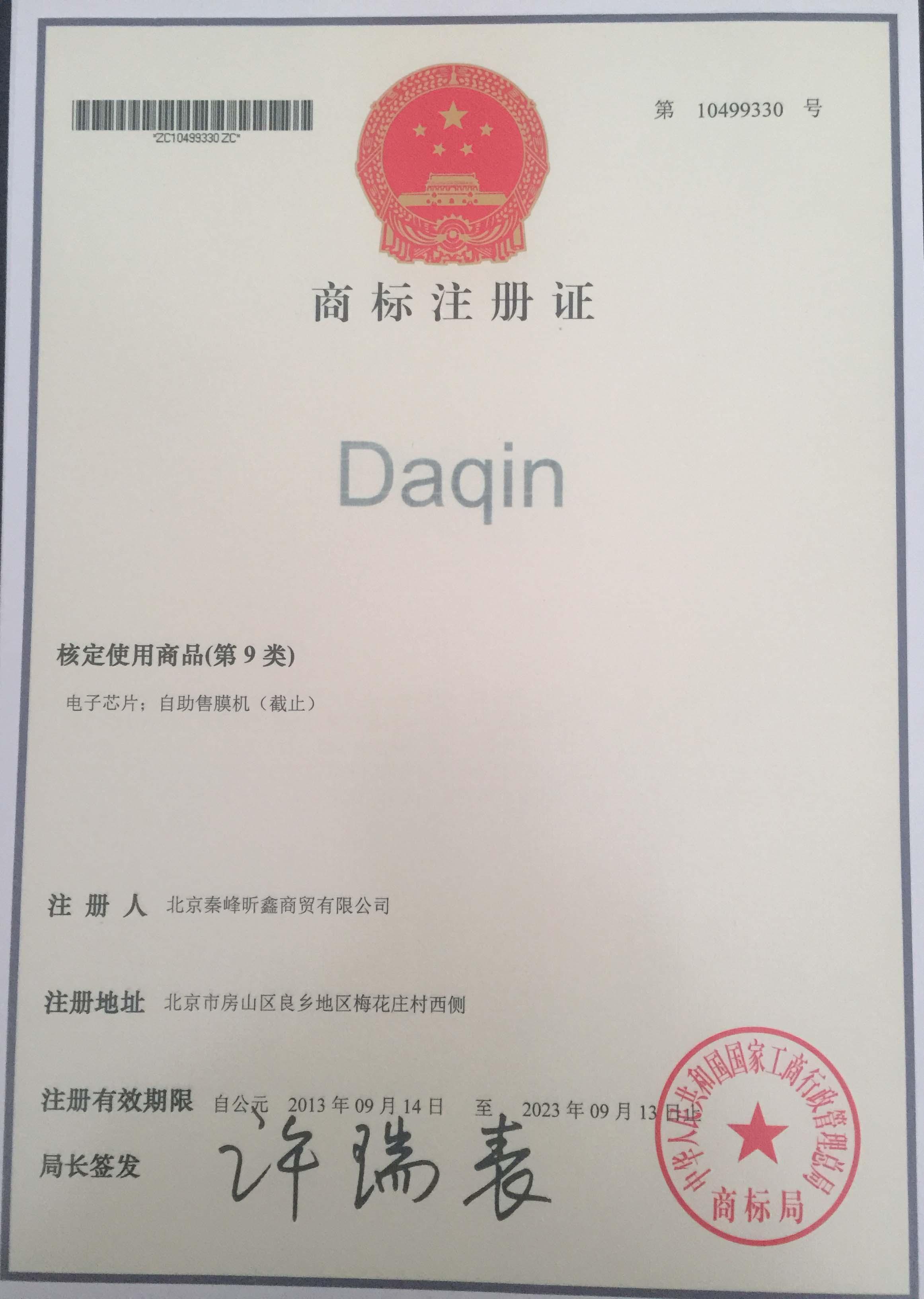 Daqin 9类商标注册证