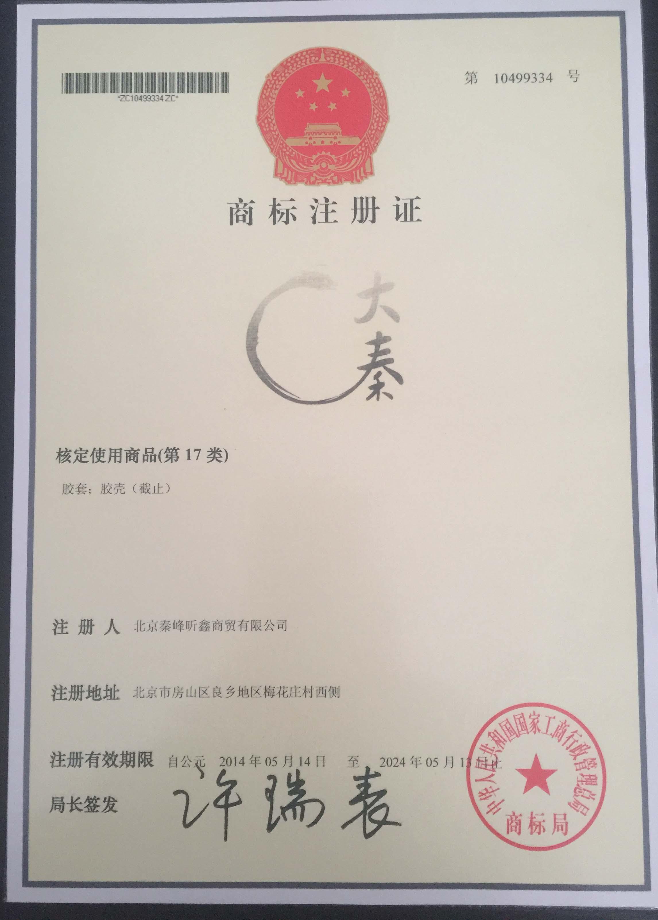 大秦 17类商标注册证