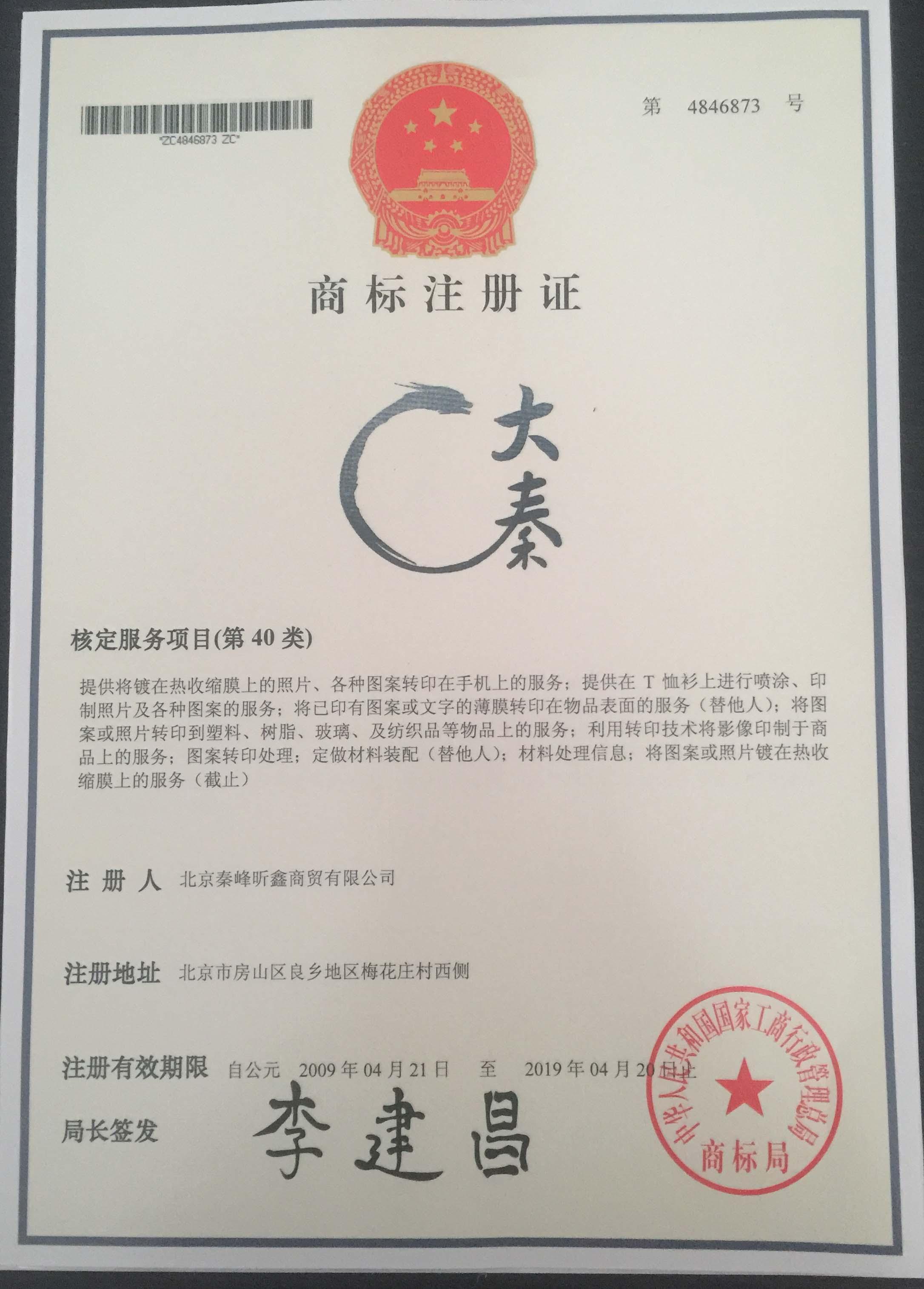 大秦 40类商标注册证