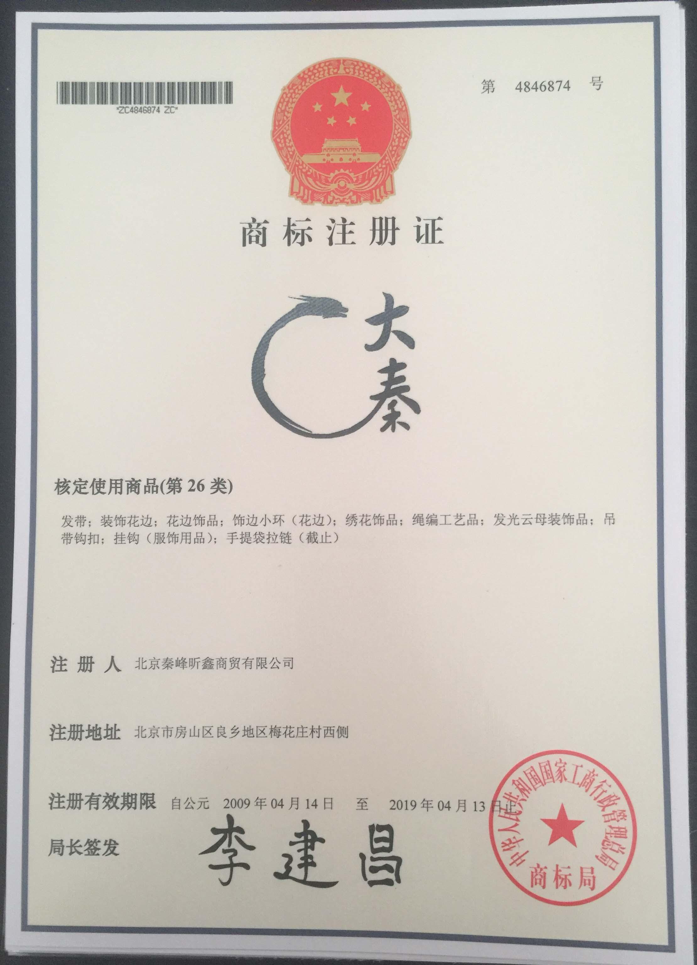 大秦 26类商标注册证