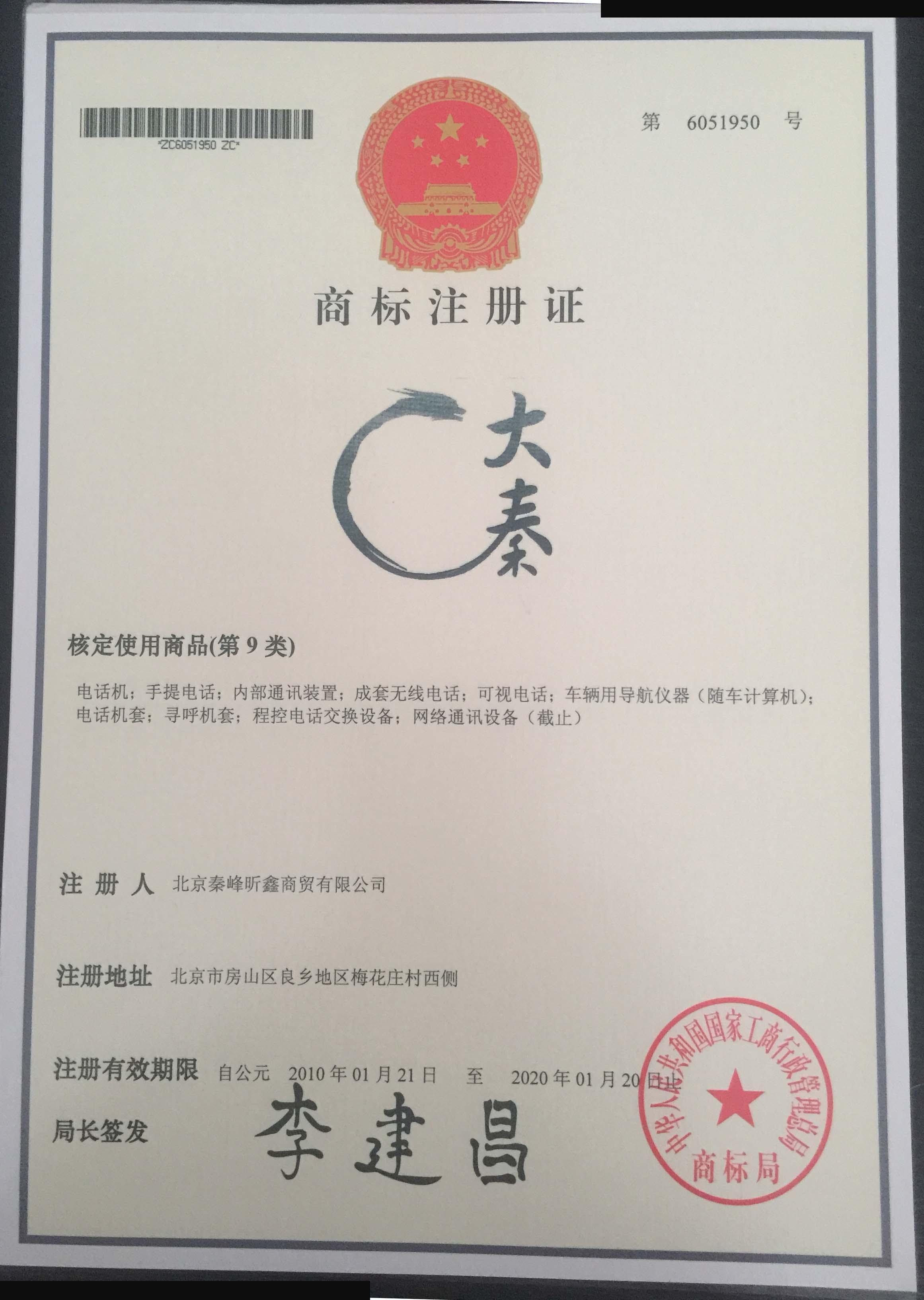 大秦 9类商标注册证