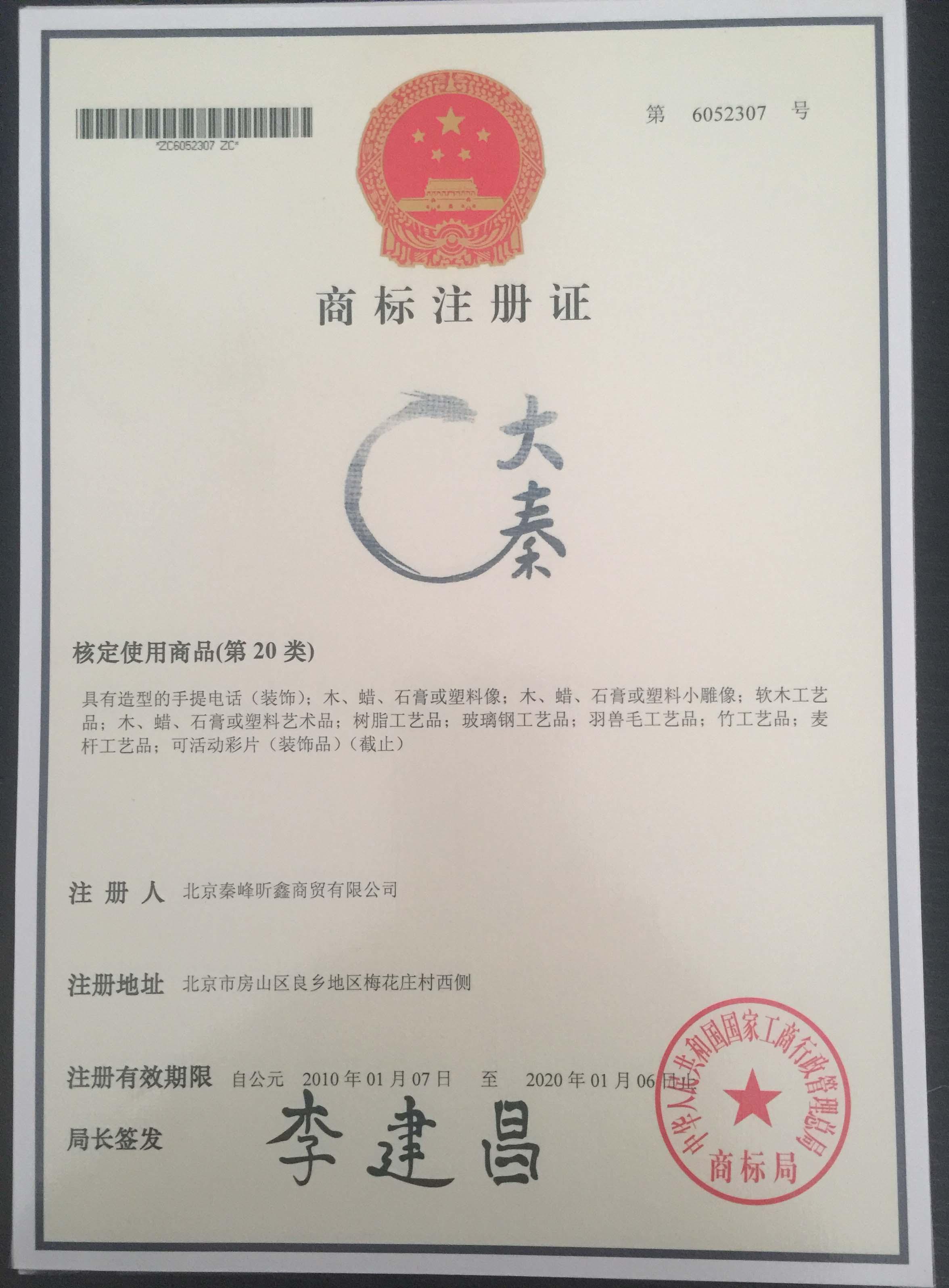 大秦 20类商标注册证