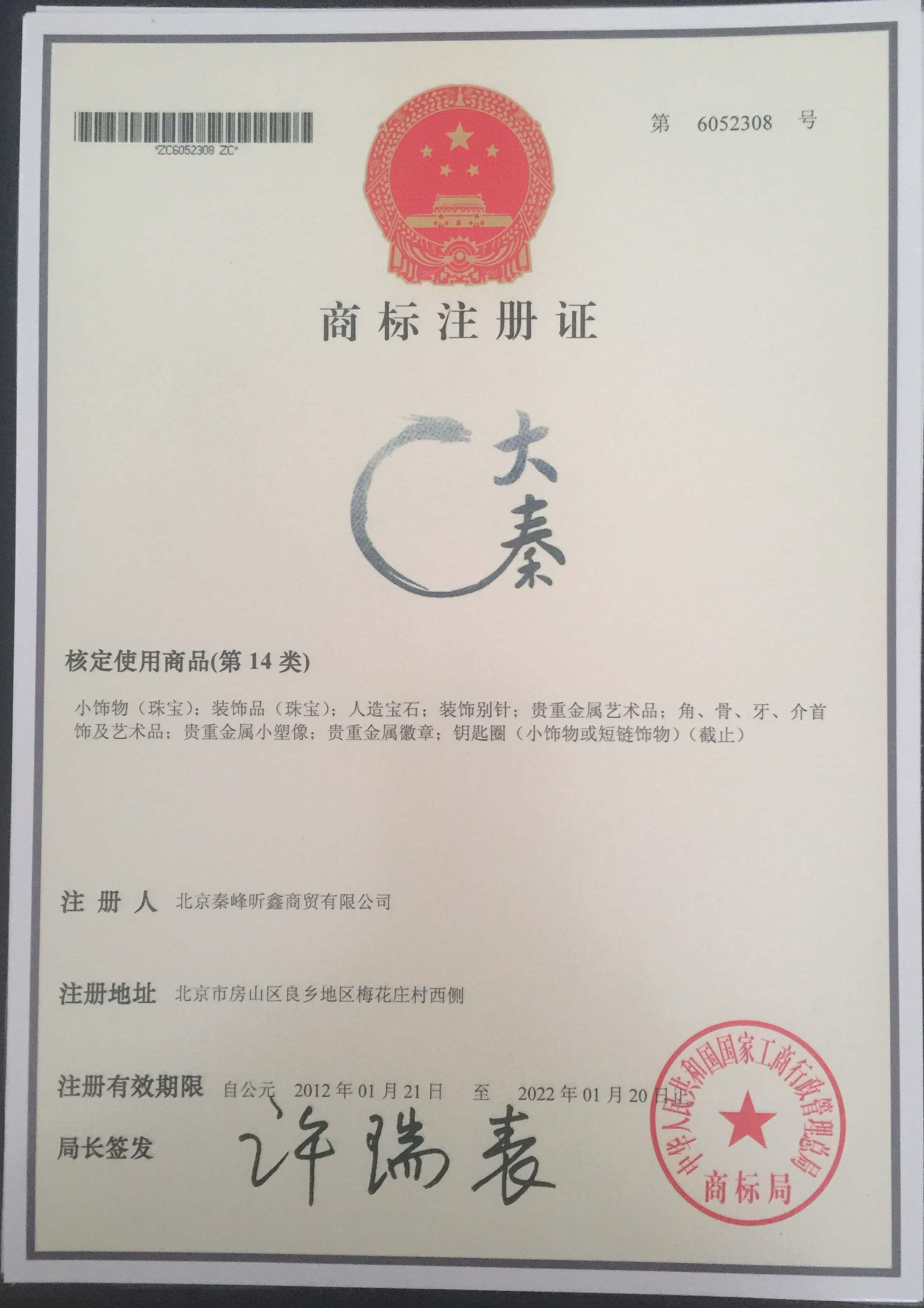 大秦 14类商标注册证