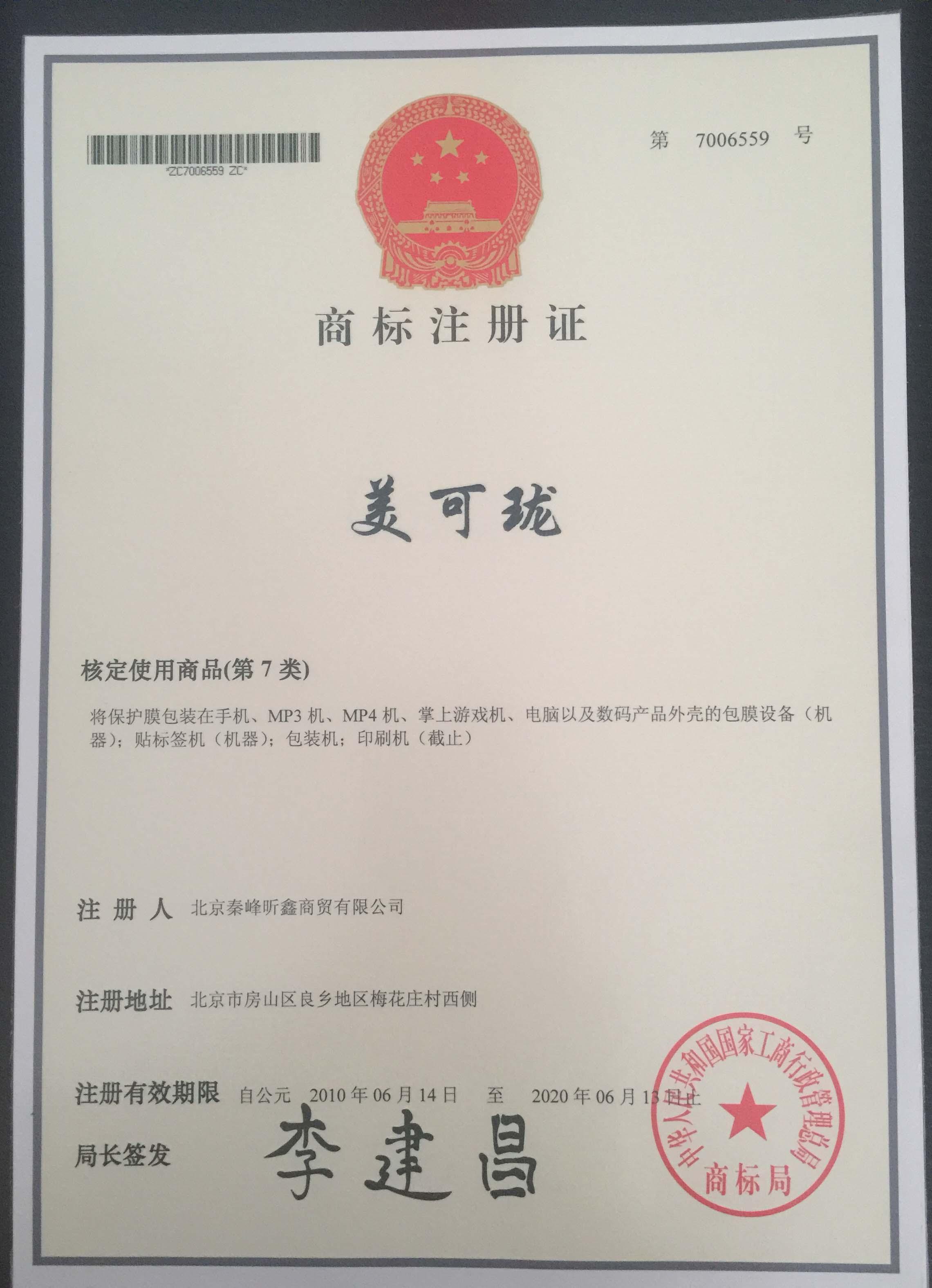 美可珑 7类商标注册证