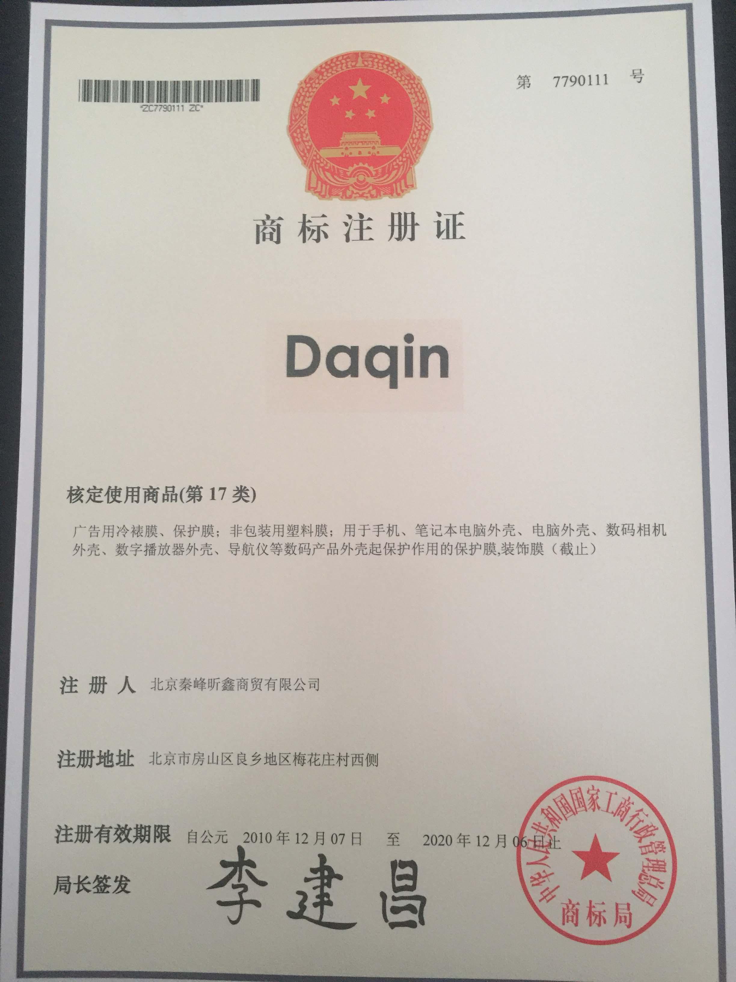 Daqin 17类商标注册证