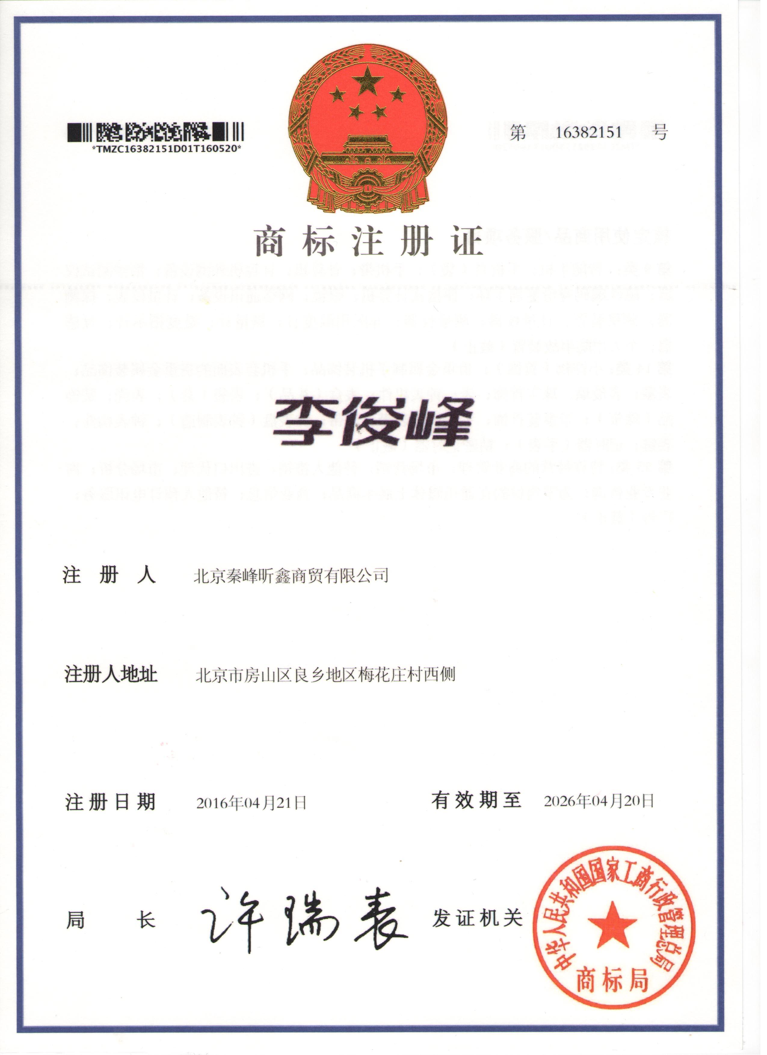 李俊峰商标注册证