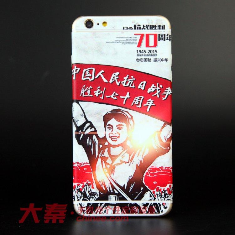 抗战胜利主题手机贴纸 手机壳个性化定制纪念抗战胜利七十高清图片