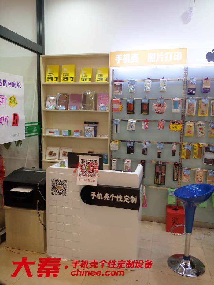 河北省安国市裴先生-电信营业厅店主_大秦手机美容店