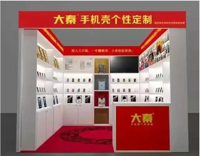 大秦手机壳个性定制店