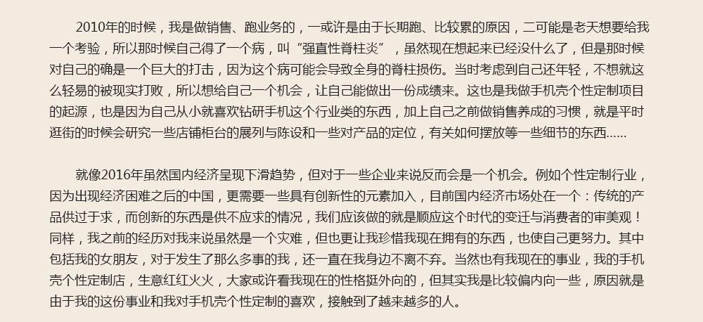 大秦手机壳个性定制客户案例