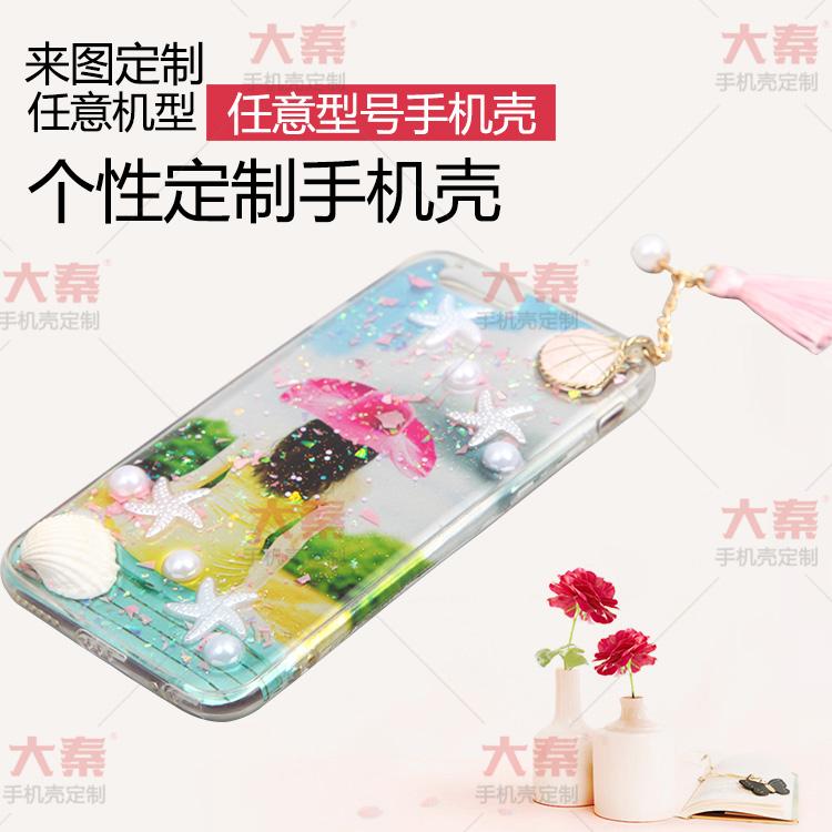 手机壳DIY定制