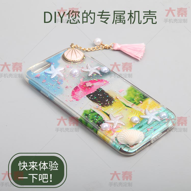 镶钻手机壳DIY
