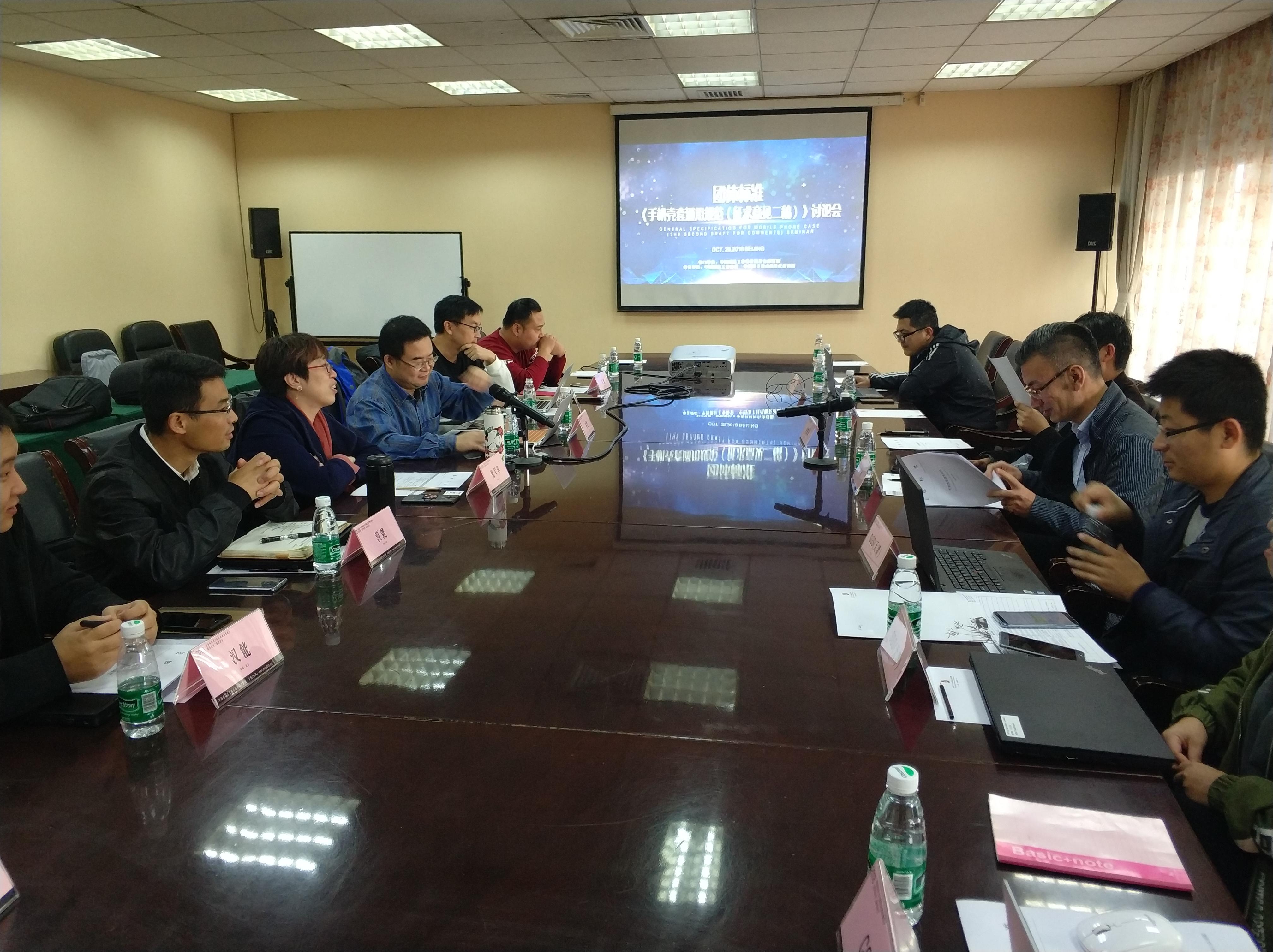 手机壳套规范标准制定会议