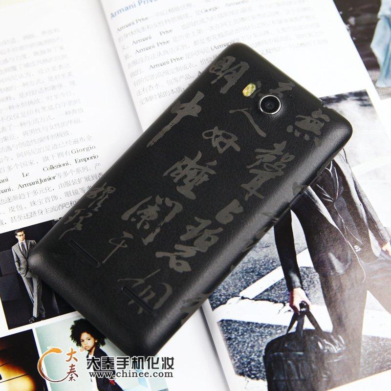 华为U9508手机贴皮
