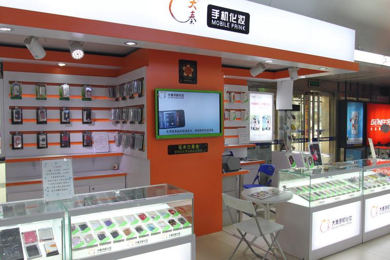 大秦手机包膜店照片