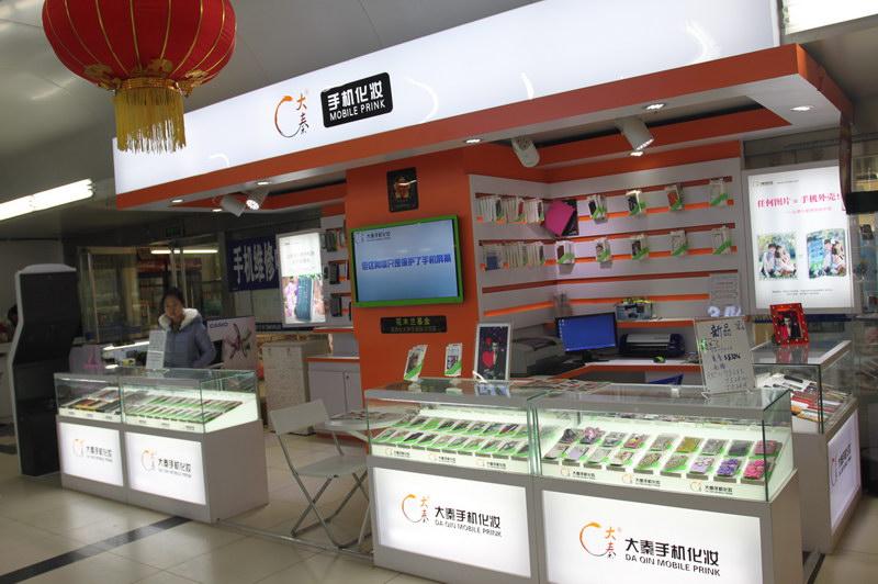 大秦手机美容在北京苏宁电器照片