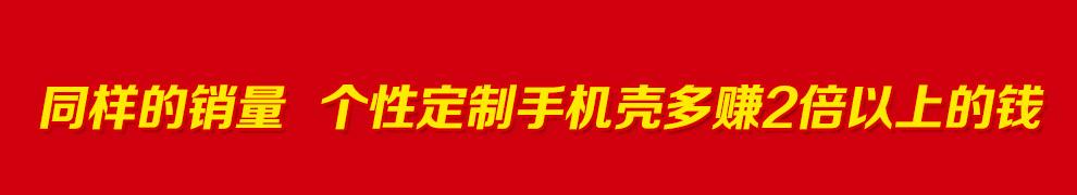 大秦手机美容店,全球手机DIY集成服务第一品牌!