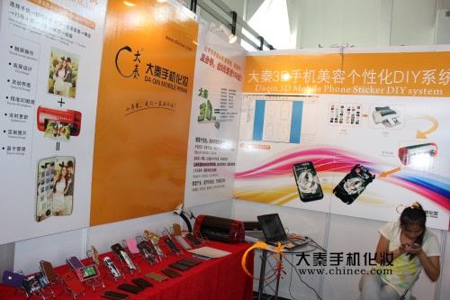 大秦手机贴膜展览
